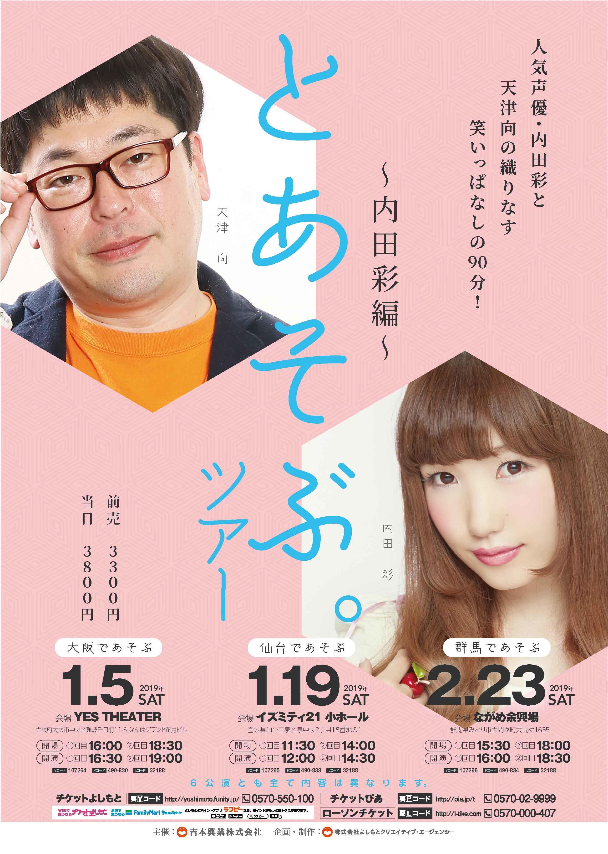http://news.yoshimoto.co.jp/20190112205134-805095cf0f6702a9182f9abdf8ad6fb3c6a5b0ee.jpg