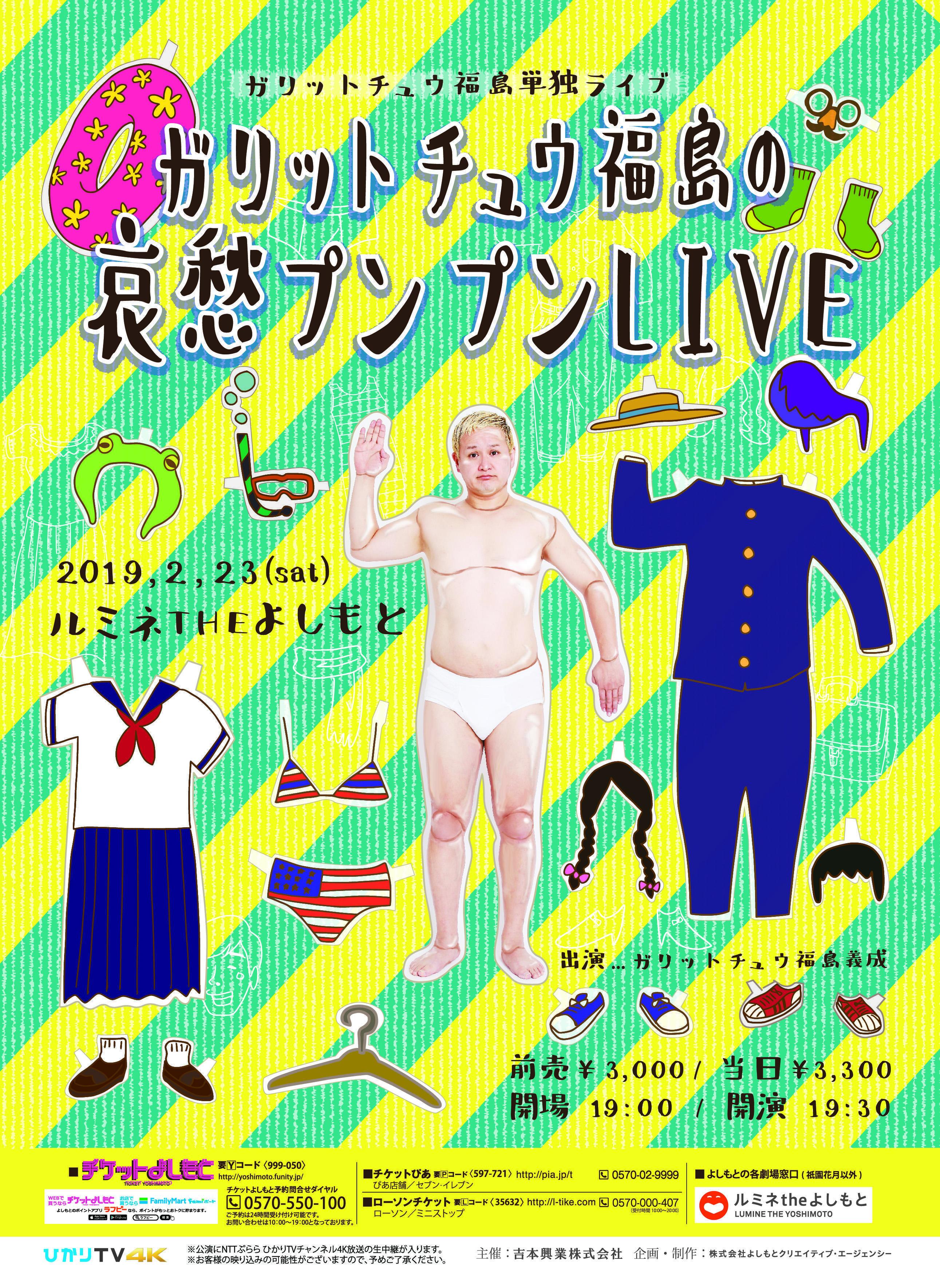 http://news.yoshimoto.co.jp/20190128134510-dd7b1343719fe70bab81e8c69e38a97f914b3a33.jpg