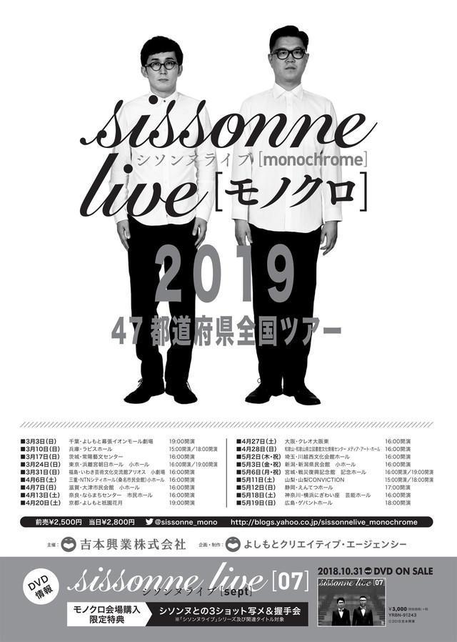 http://news.yoshimoto.co.jp/20190202191849-399aaa5b6672c623ec13914b7bf52b272ca2cc63.jpg