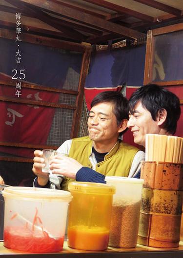周年 博多 ライブ 華 大吉 丸 29
