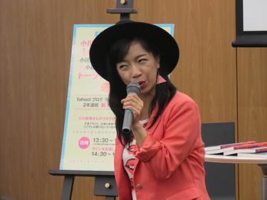 ブログ の 小川 菜摘