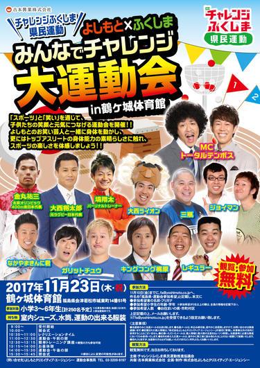 吉本 芸人 トップ