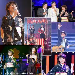 水谷千重子キーポンシャイニング歌謡祭2018  大盛況のうちに終了いたしました!!