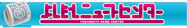 よしもとニュースセンター