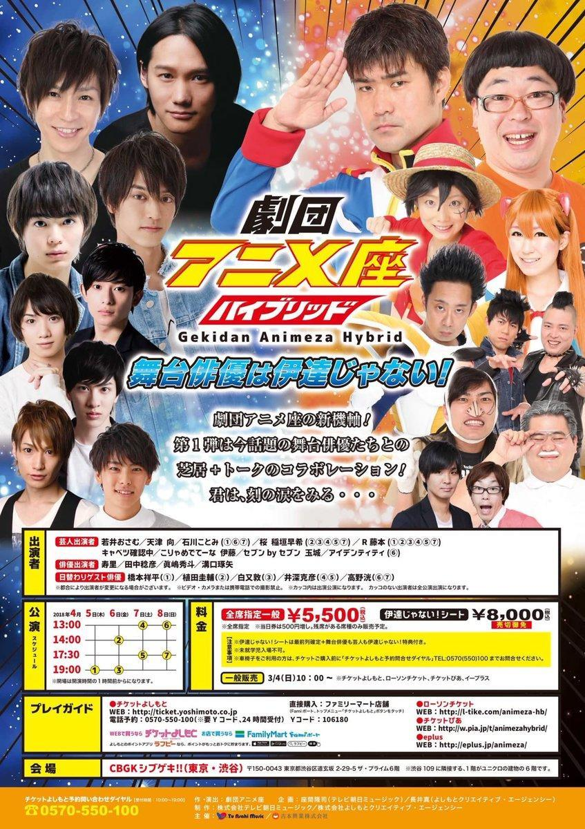 よしもとニュースセンター : 劇...
