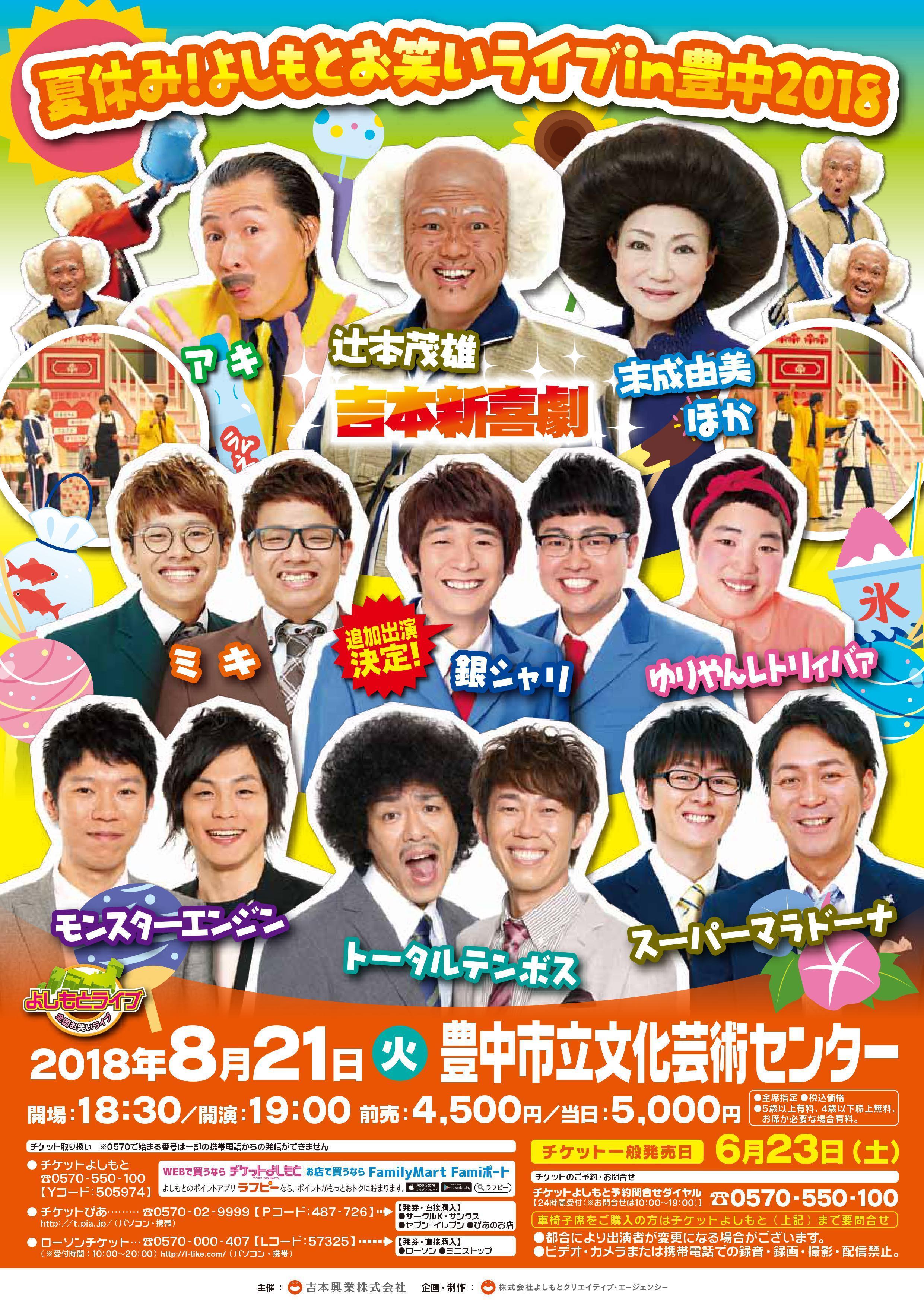よしもとニュースセンター : 201...