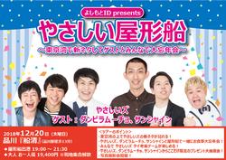 よしもとニュースセンター【メル...