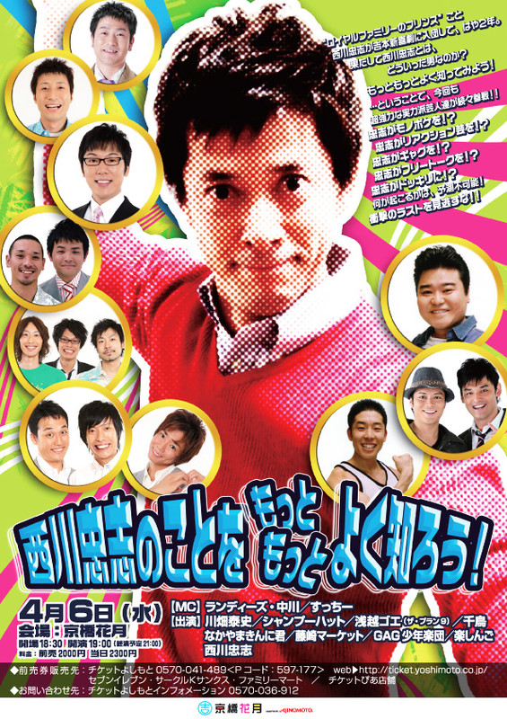 110406nishikawa_2