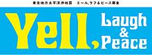 Yell_header_2