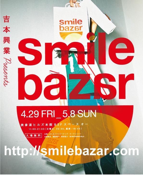 Smilebazar_ab_2