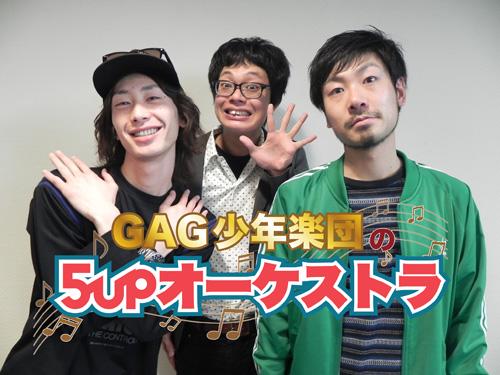 Gag5up