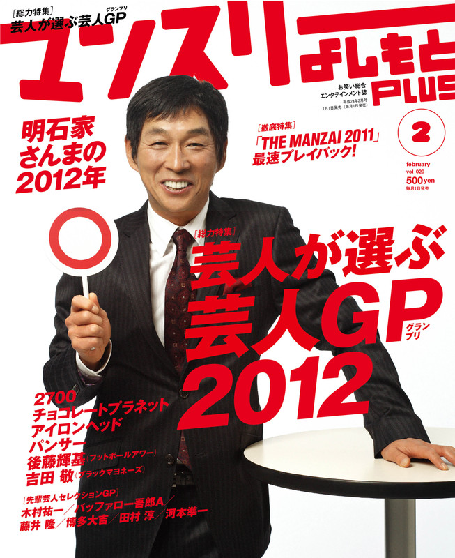 よしもとニュースセンター : 12/29発売!「マンスリーよしもとPLUS」2月号