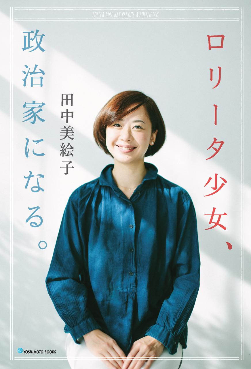 洋炉利ータ  _tanaka_cover0516