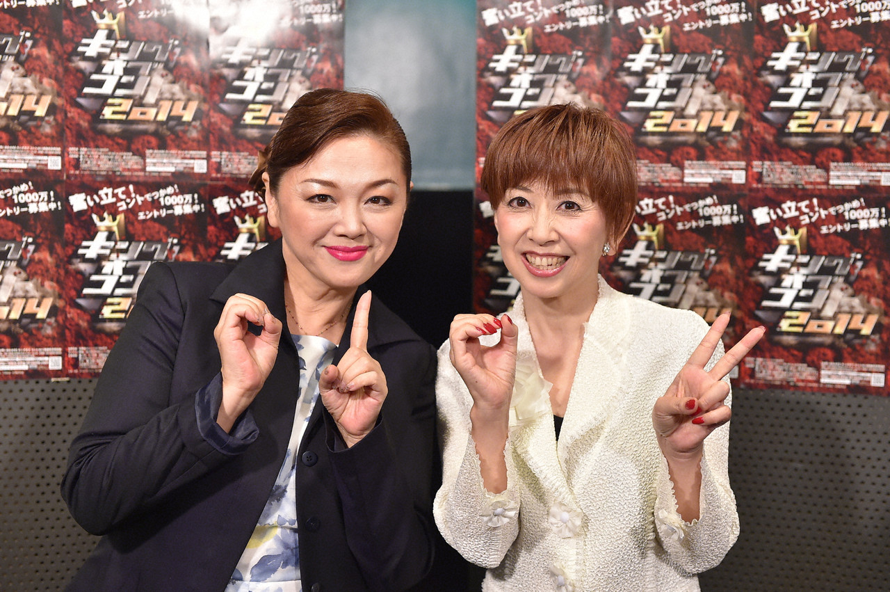 キングオブコントに出場した大場久美子